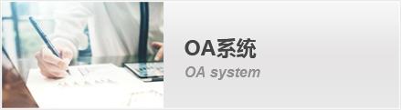 千赢pt手机客户端千亿体育化工集团OA系统
