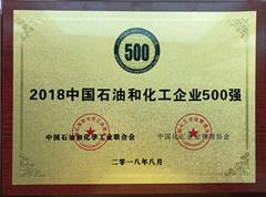 2018年化工企业500强