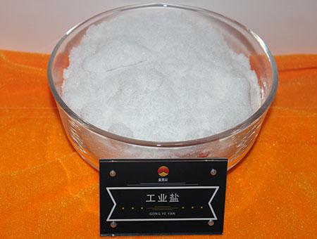 工业精制盐