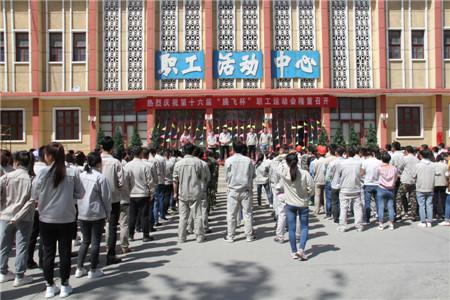 热烈庆祝金昱元集团第十六届腾飞