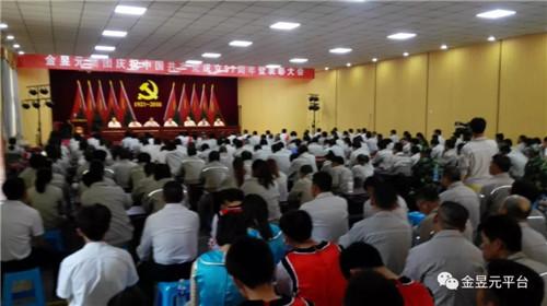 金昱元公司召开庆祝中国共产党成