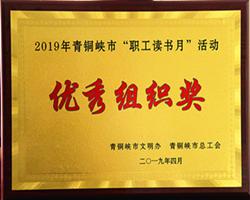 """青铜峡市""""职工读书月""""优秀组织奖"""