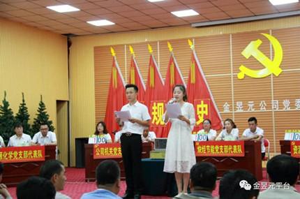 万博manbetx官网手机登录党委举办党规党史知识竞赛