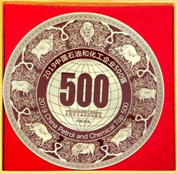 2019中国石油化工企业500强