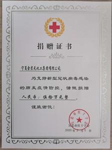 吴忠红十字会颁捐赠证书