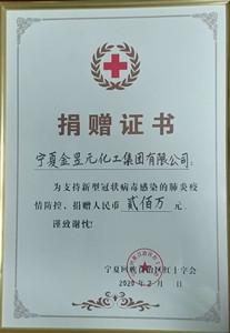 自治区红十字会颁捐赠证书