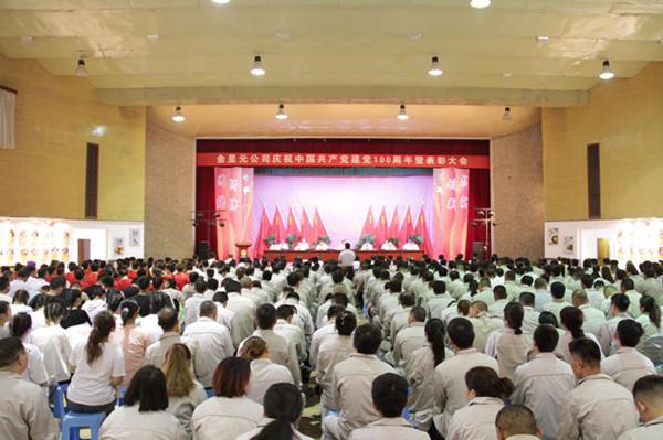 千亿体育集团召开庆祝中国共产党建